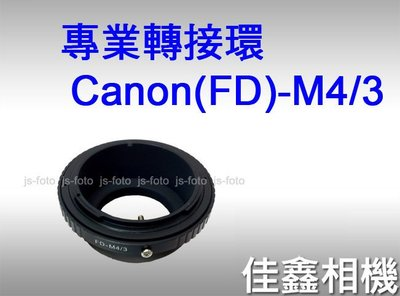 @佳鑫相機@(全新品)專業轉接環 Canon(FD)-M4/3 for Canon FD鏡頭 轉至 Micro4/3機身