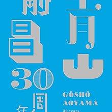 [代訂]青山剛昌 30周年本(日文書)9784091792334