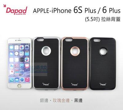 s日光通訊@DAPAD原廠 APPLE iPhone 6 Plus / 6S Plus 5.5吋 耐衝擊拉絲背蓋 保護殼