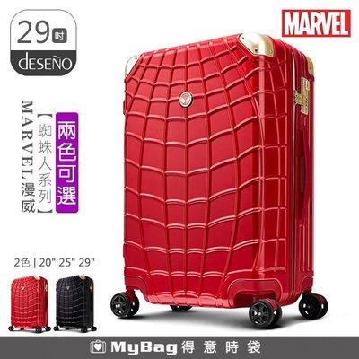 Deseno 行李箱 Marvel 漫威蜘蛛人系列 蜘蛛人 29吋 新型拉鍊箱 CL2427-29 得意時袋