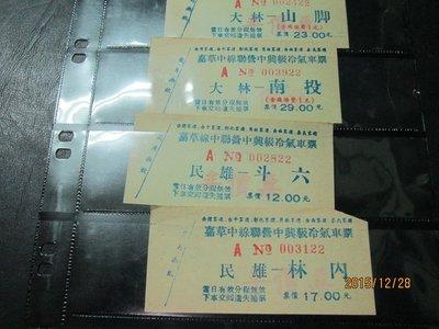 早期客運乘車票,5ˋ60年代,嘉義汽車,舊地名, 共6張 (10)