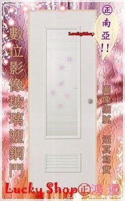 【鴻運】㊣南亞大尺寸數位影像玻璃塑鋼門組2.浴室門.廁所門.塑鋼門!影像細膩&逼真寫實!