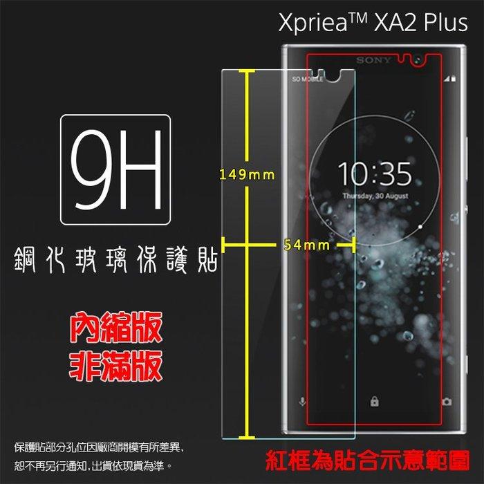 Sony Xperia XA2 Plus H4493 鋼化玻璃保護貼 高透 9H 鋼貼 鋼化貼 玻璃膜 保護膜 手機膜