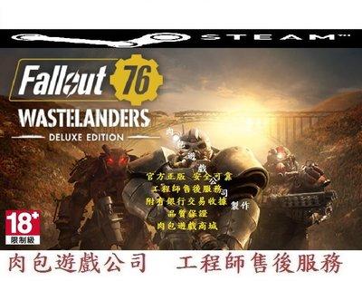 預購 PC版 繁體中文 官方正版 肉包遊戲 輻射76 異塵餘生76 廢土人 豪華版 STEAM Fallout 76