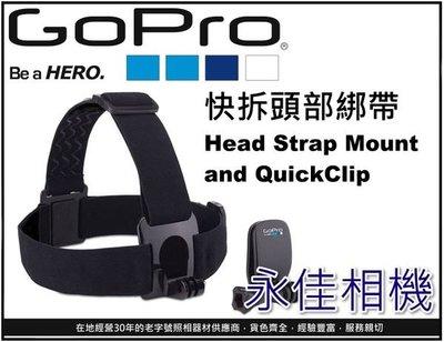 永佳相機_GOPRO Head Strap Mount + QuickClip 快拆頭部綁帶  售價700元