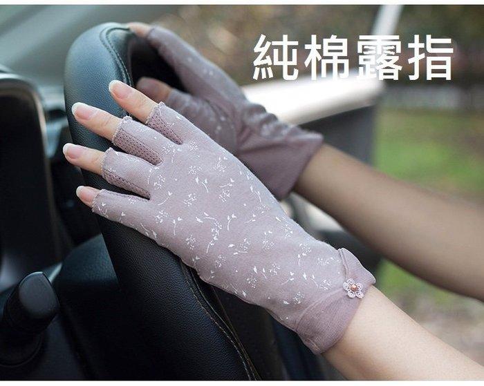福福百貨~防曬手套半指女士短防紫外線無指純棉露指開車超薄款騎車漏指手套~