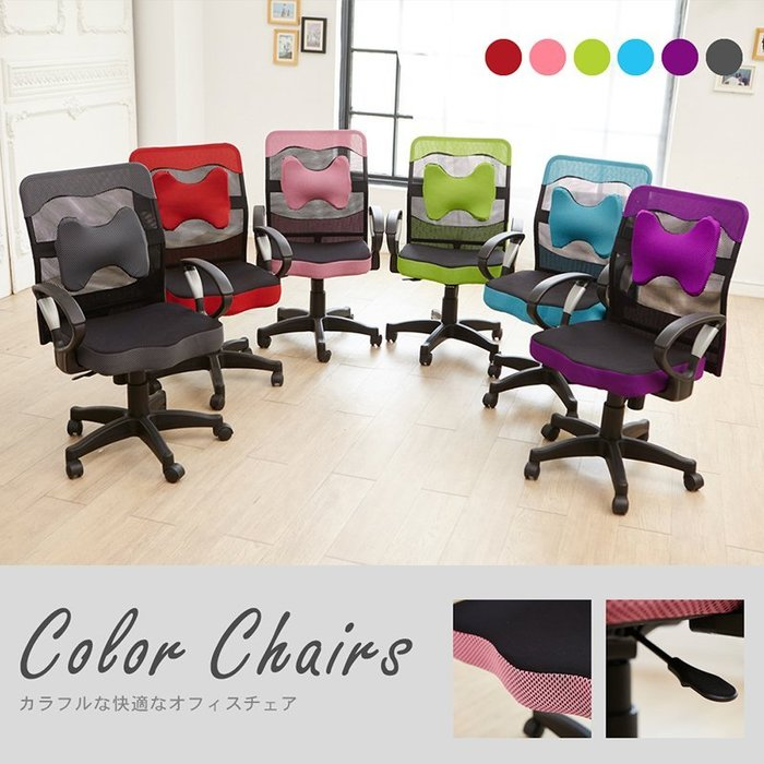 電腦椅【家具先生】糖果色系小網電腦椅全身鏡電腦桌電視櫃茶几桌工作桌辦公椅鞋櫃