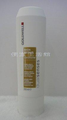 便宜生活館【瞬間護髮】歌薇GOLDWELL 水感瞬間髮膜200ml 乾燥髮與受損髮質專用