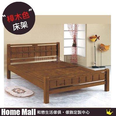 HOME MALL~信里方格樟木色單人3.5尺床架 $4750~(雙北市免運費)5S