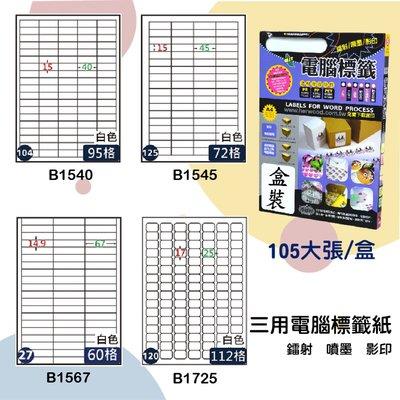 【鶴屋】三用電腦標籤 白色 B1540/B1545/B1567/B1725 105大張/盒 影印/雷射/噴墨 標示貼紙