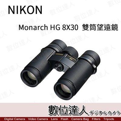 【數位達人】日本 Nikon 尼康 Monarch HG 8X30 雙筒望遠鏡 8倍 輕量 防水 高品質