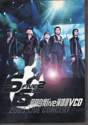 菁晶VCD~ 5566 超越自我演唱會 (2VCD)  -二手VCD(下標即售)