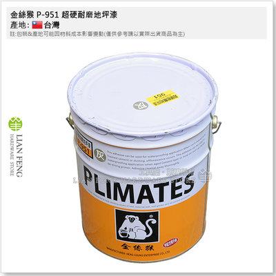 【工具屋】*含稅* 金絲猴 P-951 超硬耐磨地坪漆 灰色 5加侖桶裝 單液型 取代EPOXY 耐黃變型 廠房 停車場