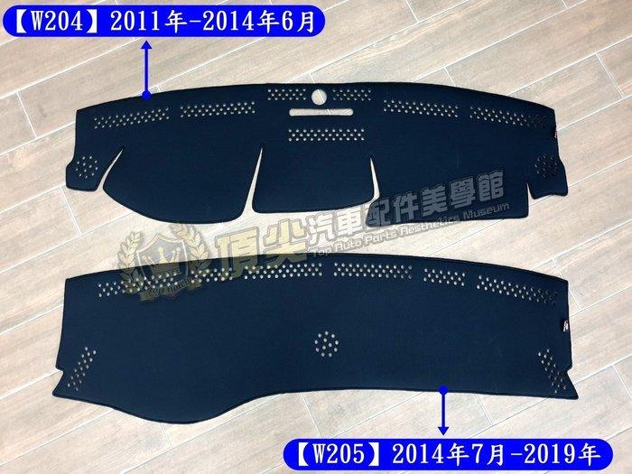 Benz賓士【W205 W204儀錶板避光墊-奈米碳】C180 200 250 300竹炭前擋遮陽墊 止滑墊 黑色隔熱墊