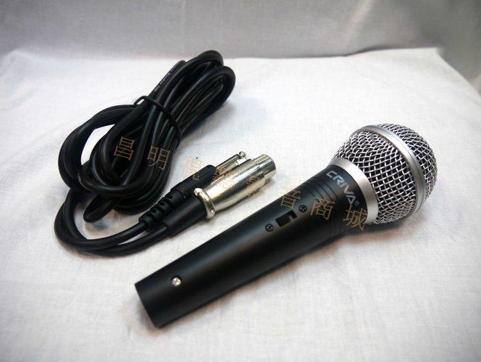 【昌明視聽】SHUPU SM-303 音質渾厚 感度佳 超值型 有線麥克風 適用:上課 歌唱 演講 會議 誦經