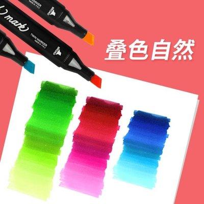 Touchmark馬克筆 套裝雙頭酒精筆油性動漫繪畫筆60色80色學生設計