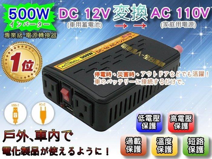 新莊新泰〈電池達人〉GS-500W 12V轉110V 電源轉換器 戶外用電 USB 充電器 手機車充 露營照明 停電防災