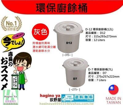 荻野屋/D7 環保廚餘桶(7L)/廚餘桶/回收桶/瀝水桶/D-7直購價