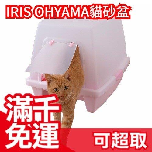 免運 日本 IRIS OHYAMA 貓咪 貓砂盆 貓砂屋 貓便盆 SN-520 ❤JP Plus+