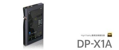 *彰化影音館*ONKYO DP-X1A High Fidelity數碼音樂播放器