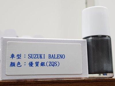 <名晟鈑烤>艾仕得(杜邦)Cromax 原廠配方點漆筆.補漆筆 SUZUKI BALENO 顏色:優質銀(ZQS)