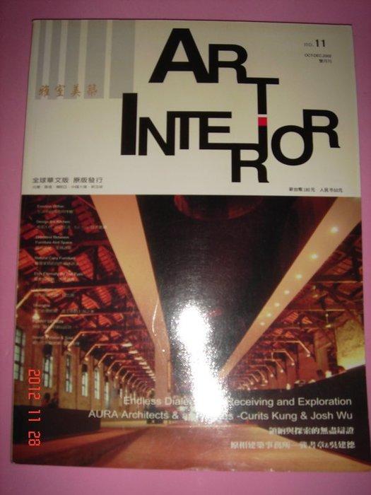 【CS超聖文化讚】美室裝 ART INTERIOR 全球華文版 2002 OCT NO.11