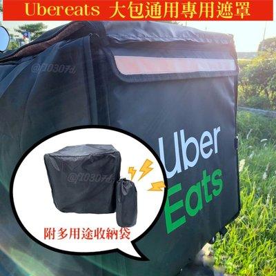 ubereats 一代二代四代大包通用防水遮罩 雙開拉鍊 防側目 防塵 防水 UberEats