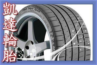 【凱達輪胎】米其林 Pilot Super Sport PSS 245/45/18 265/40/18 ( 245/45-18 265/40-18 ) 替代PS2 Ferrari Porsche