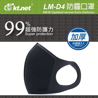 新莊民安《含稅附發票 口罩厚度5mm 可水洗》廣鐸 LM-D4 防霧霾 口罩 加厚升級版 3入裝 PM2.5