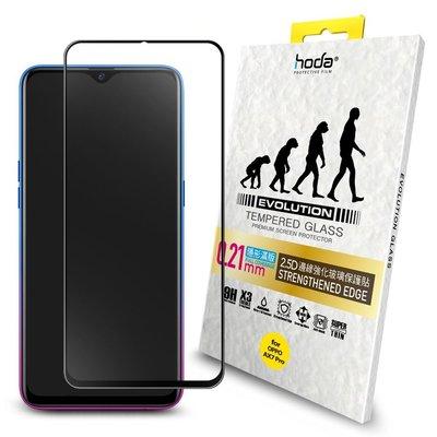 【藍宇3C】HODA OPPO AX7 Pro 2.5D隱形進化版9H鋼化玻璃保護貼 0.21mm