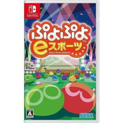 【飛鴻數位】(預購6/27) NS 魔法氣泡 eSports 中文版 『光華商場自取』