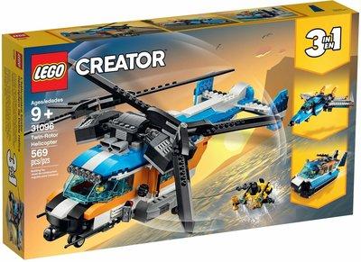 Lego Creator 31096 Twin-Rotor Helicopter - 全新 (注意內文/交收地點及時間)