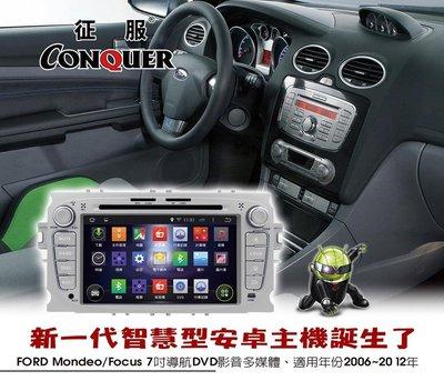 威宏專業汽車音響 FORD Mondeo/Focus 專用7吋DVD多媒體 安卓 Android機 衛星導航 藍芽
