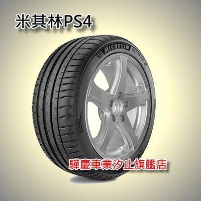 【 驊慶輪胎旗鑑店】米其林PS4 205-50-16、205-55-16