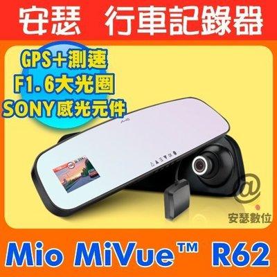 Mio R62【$4488↘送32G+拭鏡布】 SONY 感光元件 1080P 後視鏡型 行車紀錄器 TU02a