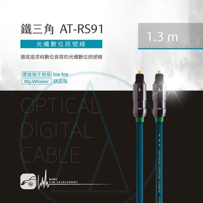 鐵三角【AT-RS91】【1.3M】光纖數位訊號線 光纖 耐高溫 外徑5mm ☆現貨供應☆ |BuBu車用品