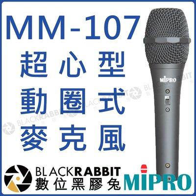 數位黑膠兔【 MIPRO 嘉強 MM-...