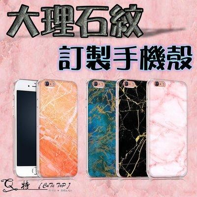 Q特 大理石紋【PO02】客製化手機殼 iPhone Xs、Xs Max、XR、iPhone X、i8、i7、i6s