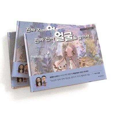 韓文繪本 雖然是精神病但沒關係  結局繪本 找尋最真實的臉孔 找尋最真實的面孔 高文英 ~~