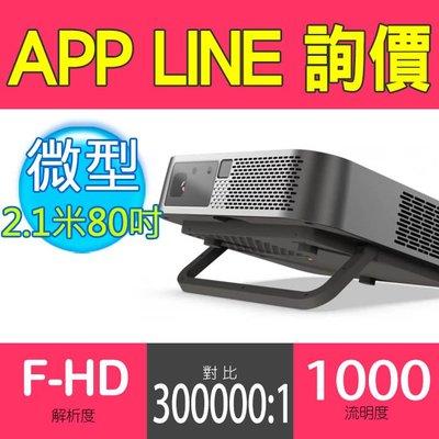 含稅開發票【光華佳佳】ViewSonic 優派 微型投影機 M2e 攜帶型投影機