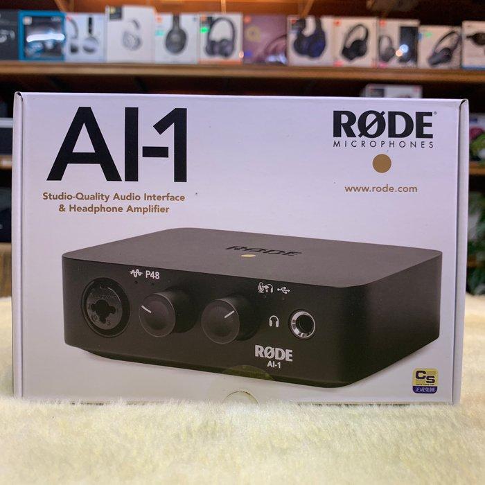 視聽影訊 RODE AI-1正成公司貨 錄音介面(含麥克風線)