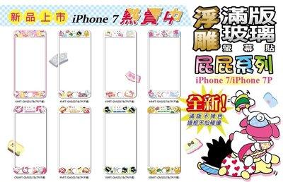 BAD BADTZ MARU / 酷企鵝 9H 浮雕 滿版 玻璃保護貼,iPhone 7 Plus / 8 Plus