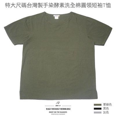 特加大尺碼手染酵素洗素面短袖T恤 台灣製大尺寸圓領短T 純棉百搭休閒短T(020-0219)軍綠 黑色 灰色 sun-e