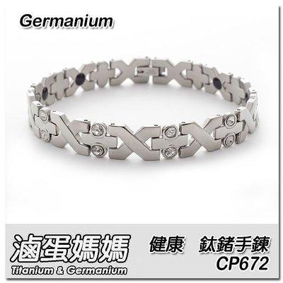 【全館折扣】 全新 鍺鈦手鍊 CP672 Germanium 鈦合金手鍊 健康手鍊  能量手鍊 鈦手鍊 鍺手鍊 磁石手鍊