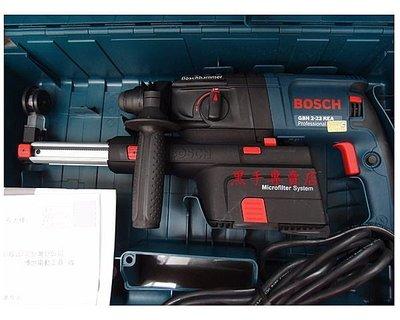 黑手專賣店 BOSCH GBH 2-23 REA (GBH2-23REA) 四溝旋轉鎚鑽附集塵裝置 電鑽 免出力四溝鎚鑽