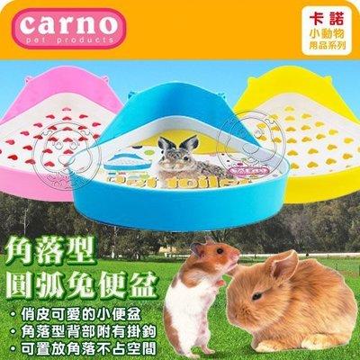 【🐱🐶培菓寵物48H出貨🐰🐹】Carno 卡諾《角落型圓弧兔便盆》可置放腳落不占空間 特價152元