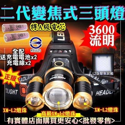 27078-137-興雲網購 【L2第二代變焦3頭燈2000mAh配套】CREE XM-L2強光魚眼手電筒 頭燈 工作燈