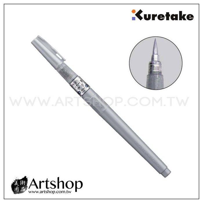 【Artshop美術用品】日本 Kuretake 吳竹 61號 銀色墨筆 中字毛筆 DO150-61S 抄經筆