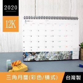 珠友 BC-05166 2020年12K三角月曆/桌曆/行事曆(彩色/橫式) 好好逛文具小舖