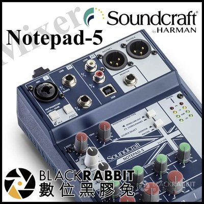 數位黑膠兔 【 Soundcraft Notepad 5 混音器 】 Harman USB 調音器 麥克風 前極 混音機